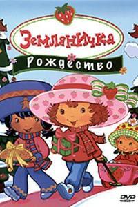 Земляничка: Большое ягодное Рождество
