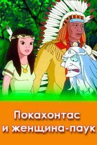 Женщина-Паук и Покахонтас