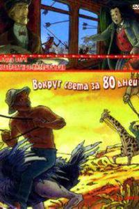 Жюль Верн - невероятные путешествия: Вокруг света за 80 дней