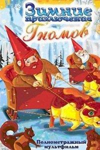 Зимние приключения гномов