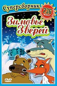 Зимовье зверей (1999)