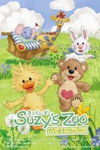 Зоопарк Сьюзи