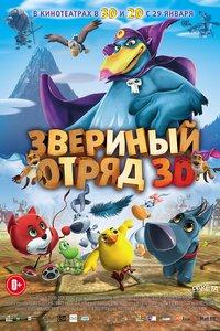 Звериный отряд (2015)