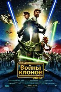 Звёздные войны: Войны клонов (2008)